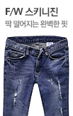 엔젤링스 팬츠_rightevent banner bottom_2_/deal/adeal/377552
