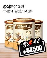 깨끗한나라_today banner_2_/deal/adeal/361616