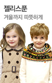 젤리스푼_rightevent banner bottom_2_/deal/adeal/377717