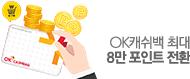 오케이캐쉬백_top event banner_0_http://www.wemakeprice.com/promotion/okpoint
