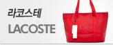 LACOSTE 18종_premium banner_2_쇼핑여행공연_/deal/adeal/350888