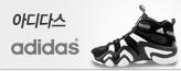 아디다스 운동화 46종 28,000원부터_premium banner_1_서울경기_/deal/adeal/392896