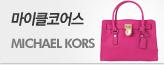 마이클코어스49종! 젯셋&해밀턴&셀마_premium banner_5_서울경기_/deal/adeal/392208