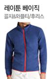 레이툰 _rightevent banner bottom_6_/deal/adeal/392980
