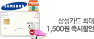 삼성카드_top event banner_0_http://www.wemakeprice.com/promotion/sscard141124/