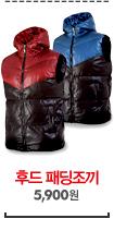 [레드딜] 패딩조끼 5,900원! 패딩 23,800원!_rightevent banner top_2_/deal/adeal/395771