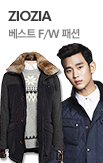 ZIOZIA★김수현의 강력추천 겨울패션_rightevent banner bottom_1_/deal/adeal/393601