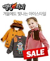 코니밴드아동복_today banner_2_/deal/adeal/386818