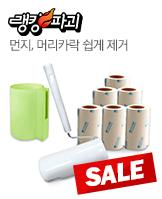 테이프클리너_today banner_5_/deal/adeal/391583