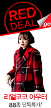 g/reddeal_레드딜기획전_396339 리얼코코 아우터_rightevent banner top_1_http://www.wemakeprice.com/promotion/g/reddeal/?anchor=396339