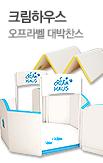 크림하우스 2014년 오프라벨 앵콜~!_rightevent banner bottom_6_/deal/adeal/393103