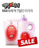 B&B세제_today banner_1_/deal/adeal/396764