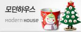 X-MAS의 시작! 모던하우스와 함께_premium banner_4_서울경기_/deal/adeal/395616