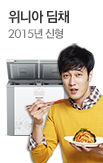 2015년형 위니아 딤채 180 / 200L_rightevent banner bottom_4_/deal/adeal/389701