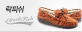[레드딜] 락피쉬 슬리퍼+모카신_premium banner_3_쇼핑여행공연_/deal/adeal/398823