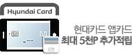 현대카드앱카드_top event banner_0_http://www.wemakeprice.com/promotion/hdappcard141202