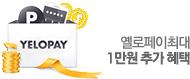 옐로페이_top event banner_0_http://www.wemakeprice.com/promotion/yp141208
