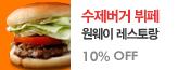 [전국8개점] 원웨이뷔페_ 서울경기,지역프리미엄_premium banner_1_서울경기_/deal/adeal/400842