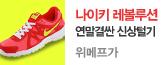 [레드딜] 나이키 레볼루션 내꺼14종_premium banner_2_서울경기_/deal/adeal/410773