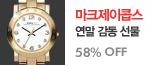 정품마크제이콥스 헨리딩키外 특가!_premium banner_3_서울경기_/deal/adeal/399872