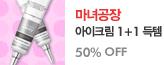 [레드딜]마녀공장 아이크림 1+1_premium banner_4_서울경기_/deal/adeal/411685