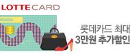롯데카드_top event banner_0_http://www.wemakeprice.com/promotion/ltcard141218