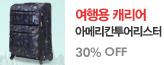 소셜최초! 아메리칸 투어리스터 캐리어_premium banner_2_쇼핑여행공연_/deal/adeal/414104
