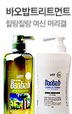 바오밥트리트먼트_rightevent banner bottom_3_/deal/adeal/372224