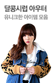 달콩시럽 아우터_rightevent banner bottom_4_/deal/adeal/401636
