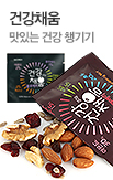 서래푸드 한줌견과_rightevent banner bottom_5_/deal/adeal/379740