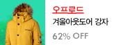 [레드딜]본사정품 오프로드 다운점퍼 外29종_premium banner_2_서울경기_/deal/adeal/413313