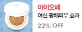 아이오페에어쿠션 XP_premium banner_5_서울경기_/deal/adeal/413957