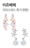 비쥬베베 1만원대세트 무배_rightevent banner bottom_5_/deal/adeal/413457