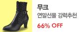 [레드딜] 무크 BEST 45종, 39,900원~_premium banner_1_쇼핑여행공연_/deal/adeal/415064