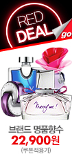 레드딜기획전_향수_rightevent banner top_1_http://www.wemakeprice.com/promotion/g/reddeal/?anchor=416799