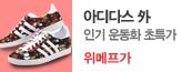 나이키 프리미엄 슈즈 21종_premium banner_3_쇼핑여행공연_/deal/adeal/409370