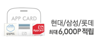 앱카드_top event banner_0_http://www.wemakeprice.com/promotion/card_benefit