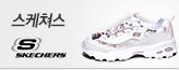 스케쳐스_premium banner_4_쇼핑여행공연_/deal/adeal/436032