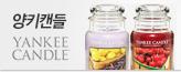 양키캔들_premium banner_5_쇼핑여행공연_/deal/adeal/420527