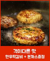 한우떡갈비+돈까스_today banner_3_/deal/adeal/425820