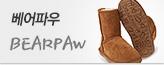 베어파우_premium banner_2_쇼핑여행공연_/deal/adeal/436401