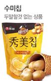 허니머스타드 수미칩