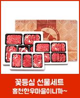 홍천한우마을_today banner_2_/deal/adeal/409461