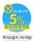 여행 5% 적립