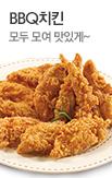 묶음구성 BBQ 치킨텐더 4개세트