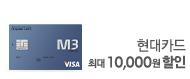 현대카드_top event banner_0_http://www.wemakeprice.com/promotion/hdcard150202