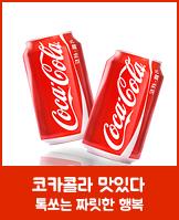 국민콜라 코카콜라 뚱캔 48캔 무배!_today banner_4_/deal/adeal/445786