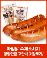 foo:D bowl 아임닭 닭가슴살 소시지_today banner_2_/deal/adeal/456413