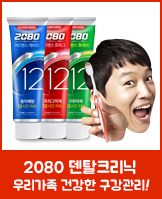 인기구성! 2080 치약_today banner_3_/deal/adeal/443283