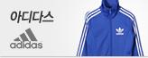 아디다스 드레스_premium banner_2_서울경기_/deal/adeal/462164